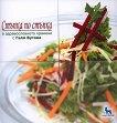 Стъпка по стъпка в здравословното хранене с Галя Вутова - Галя Вутова -