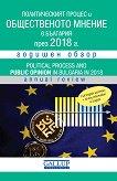 Политическият процес и общественото мнение в България през 2018 г. Годишен обзор - Първан Симеонов -