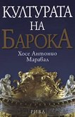 Културата на Барока - Хосе Антонио Маравал -