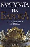Културата на Барока - Хосе Антонио Маравал - книга
