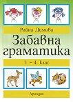 Забавна граматика за 1., 2., 3. и 4. клас - Райна Димова - помагало