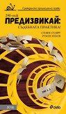 Предизвикай: Съдебната практика - Гражданско процесуално право 2018 - Стоян Ставру, Румен Неков -