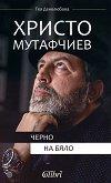 Христо Мутафчиев : Черно на бяло - Теа Денолюбова -
