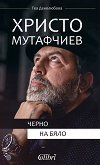 Христо Мутафчиев : Черно на бяло - Теа Денолюбова - книга