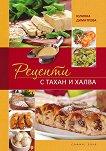 Рецепти с тахан и халва - Юлияна Димитрова - книга
