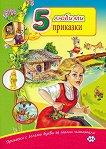 Приказки с големи букви за малки читатели: 5 любими приказки - детска книга