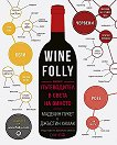 Wine Folly. Вашият пътеводител в света на виното - Маделин Пукет, Джъстин Хамак -