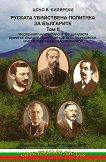 Руската убийствена политика за българите - том 2 - книга