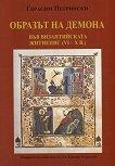 Образът на демона във Византийската житиепис (6 - 10 век) - Герасим Петрински -