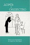 Домъ и общество. Книга за етикецията въ Царство България - Лили Янакиева -