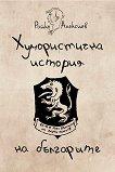 Хумористична история на българите - Райко Алексиев - книга
