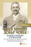 Един много добър човек: Константин Стоилов и политическата добродетел - книга