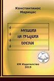 Музиката на гръцката поезия + CD с песни - Константинос Марицас -