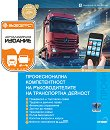 Професионална компетентност на ръководителите на транспортна дейност 2019 + Зебра Профи - помагало