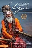 Търсене из тайнствена Индия - Пол Брънтън - книга