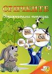 Упражнителна тетрадка: Сричките - книга