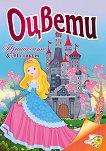 Оцвети: Принцесите + 30 стикера - книга