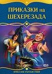 Приказни пътешествия: Приказки на Шехерезада -