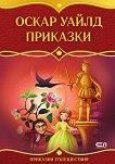 Приказни пътешествия: Оскар Уайлд. Приказки - детска книга