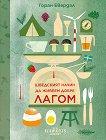 Лагом - Шведският начин да живеем добре - Горан Евердал - книга