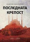 Последната крепост 1912 - 1913 -
