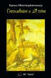 Легенди от Перг - книга 1: Страхливецът и Звярът - Баръш Мюстеджаплъоглу -