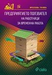 Предприятието ползвател на работници за временна работа - Ярослава Генова - книга