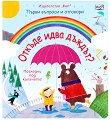 Първи въпроси и отговори: Откъде идва дъждът? - детска книга