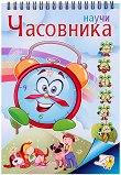 Научи часовника - детска книга