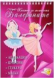 Книжка за момичета: Балерините + стикери - детска книга