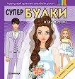 Нарисувай красиви сватбени рокли: Супер булки и шаферки + стикери с аксесоари - книга 2 -