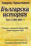 Българска история - том 2: 485 - 668 г. Ръкопис, завършен преди 1865 - Гаврил Кръстевич - книга
