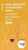 DiVino Guide 2019: Най-добрите български вина : The Best Bulgarian Wines - карта