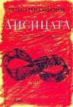 Лисицата - Галин Никифоров - книга