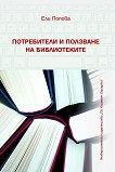 Потребители и ползване на библиотеките - Ели Попова - книга