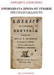 Преводната проза от гръцки през Възраждането - Афродита Алексиева -