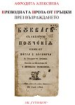 Преводната проза от гръцки през Възраждането -