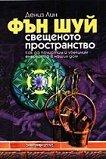 Фън Шуй - свещеното пространство - книга