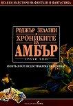 Хрониките на Амбър - том 3 - Роджър Зелазни -