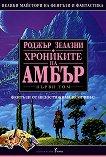 Хрониките на Амбър - том 1 - Роджър Зелазни - книга