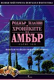 Хрониките на Амбър - том 1 - книга