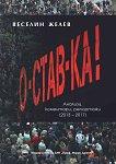 Оставка - Веселин Желев - книга