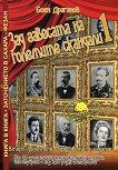 Зад завесата на големите скандали - книга 1 : Заточението в сахара - Фезан - Боян Драганов, Павел Шатев -