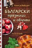 Български празници и обичаи - Лилия Старева - книга