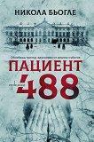 Пациент 488 - Никола Бьогле - книга