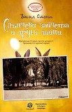Слънчеви зайчета и други зайци - Васил Стоин -
