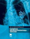 Сърдечна ресинхронизираща терапия - доц. д-р Светослав Йовев - книга
