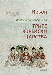 Истории и легенди за трите корейски царства - Ирьон -