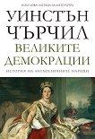 История на англоезичните народи - том 4: Великите демокрации - книга