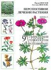 Култивиране на лечебните растения - книга 5: Перспективни лечебни растения - Йордан Янкулов, Светлана Янкулова -